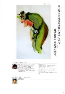 Katalogseite Ikeda
