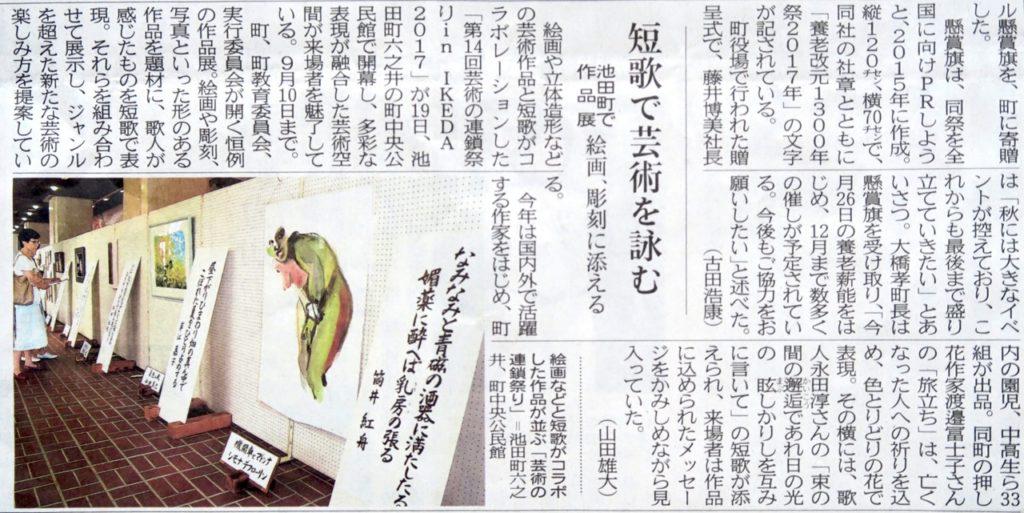 Zeitungsartikel Japan
